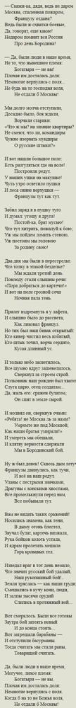 Бородино - краткое содержание стихотворения Лермонтова