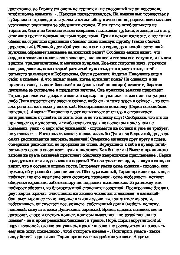 Тамбовская казначейша - краткое содержание произведения Лермонтова