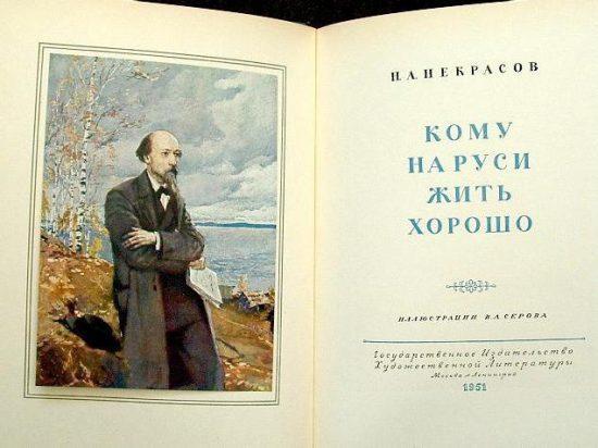 Кому на Руси жить хорошо - краткое содержание поэмы Некрасова