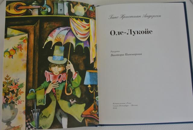 Оле Лукойе - краткое содержание сказки Андерсена