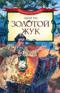 Краткое содержание произведений Эдгара По