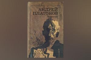 Жизнь и творчество Андрея Платонова