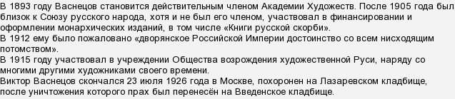 Васнецов Виктор Михайлович - сообщение доклад