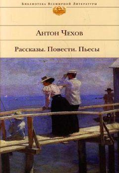 Краткое содержание Чехов Остров Сахалин