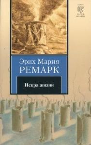 Искра жизни - краткое содержание романа Ремарка