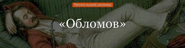 Обломов - краткое содержание романа Гончарова