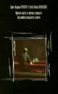 Краткое содержание романа Время жить и время умирать Ремарка