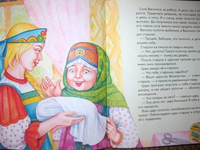Василиса Прекрасная - краткое содержание сказки