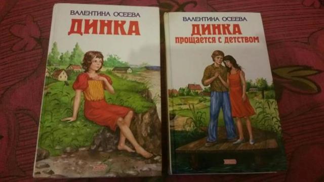 Динка прощается с детством - краткое содержание повести Осеевой