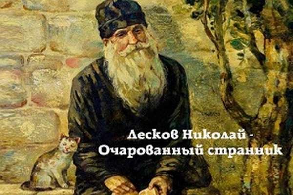 Очарованный странник - краткое содержание повести Лескова