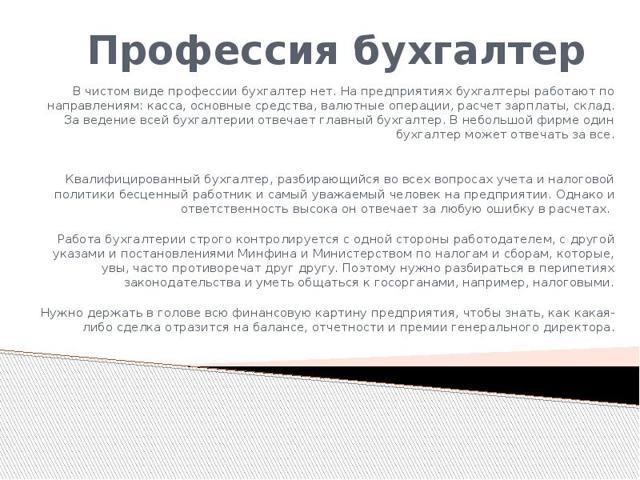 Профессия бухгалтер - доклад сообщение