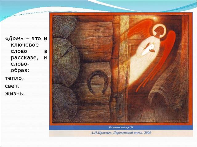 Свечечка - краткое содержание рассказа Казакова