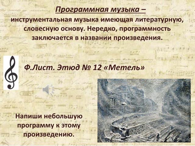 Камерная музыка - сообщение доклад