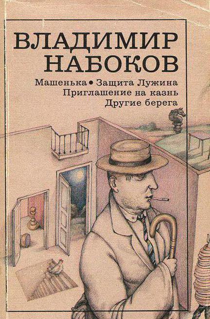 Машенька - краткое содержание романа Набокова