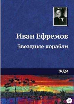 Краткое содержание романов Ефремова
