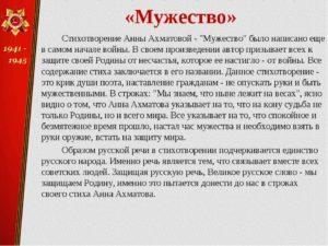 Анализ стихотворения Мужество Ахматовой 6, 7, 10 класс