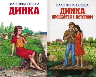Жизнь и творчество Валентины Осеевой