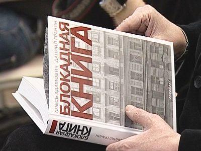 Блокадная книга - краткое содержание рассказа Гранина