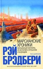 Марсианские хроники - краткое содержание романа Брэдбери