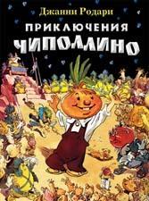 Приключения Чиполлино - краткое содержание сказки Родари