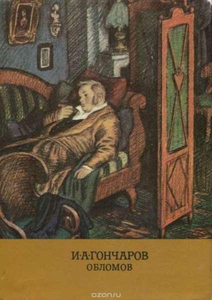 Сон Обломова (9 глава) - краткое содержание Гончаров