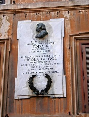 Рим - краткое содержание рассказа Гоголя