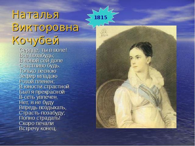 Любовь в жизни Пушкина - доклад сообщение