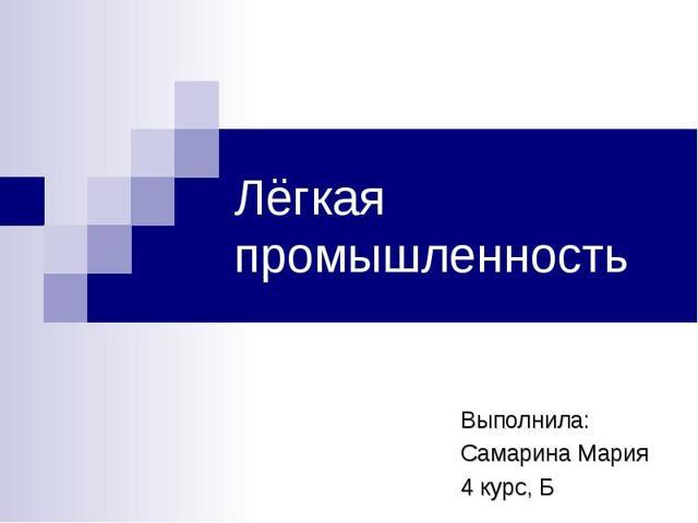Легкая промышленность - сообщение доклад
