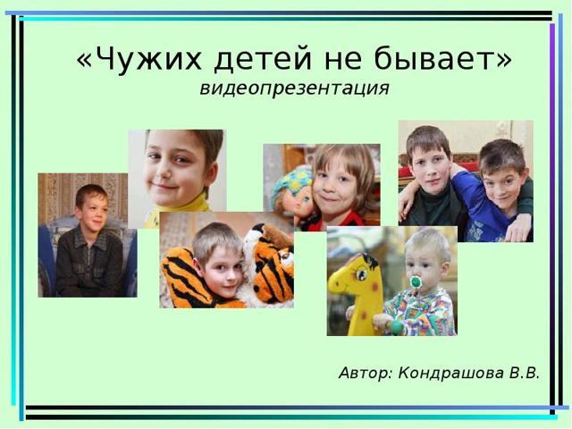 Сочинение Чужих детей не бывает (Как вы понимаете выражение)