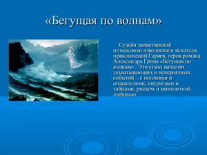 Бегущая по волнам - краткое содержание романа Грина