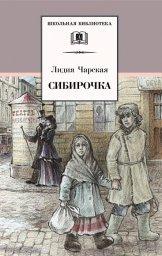 Сибирочка - краткое содержание повести Чарской