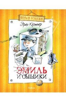 Эмиль и сыщики - краткое содержание романа Кестнера