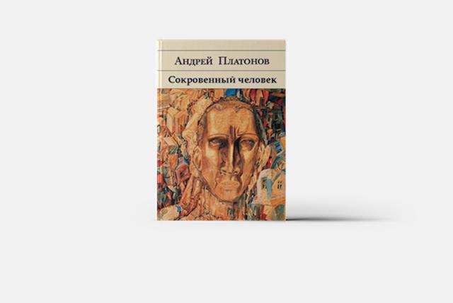 Сокровенный человек - краткое содержание повести Платонова