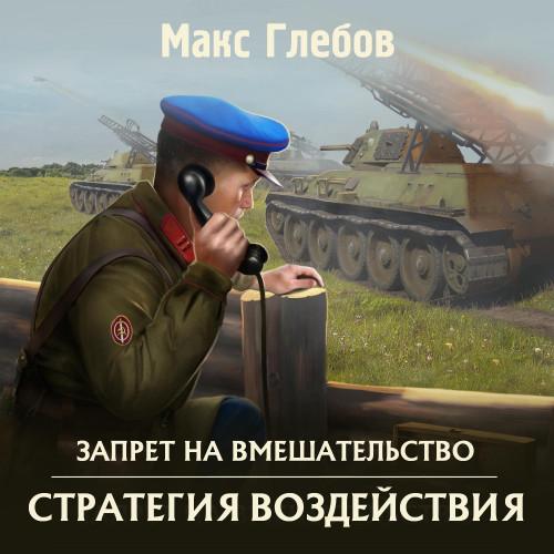 Мещанское счастье - краткое содержание повести Помяловского