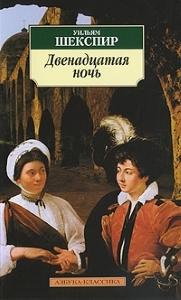 Двенадцатая ночь - краткое содержание пьесы Шекспира