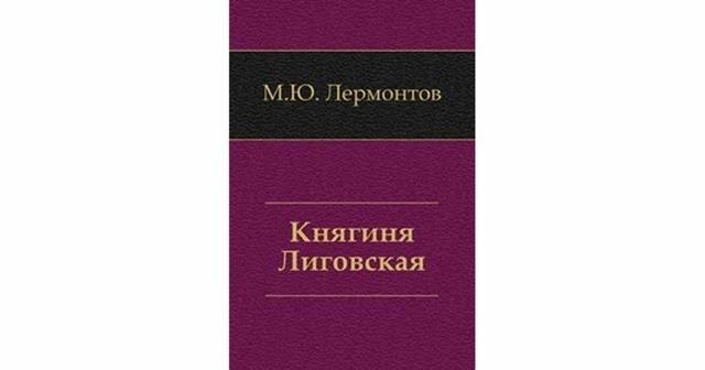 Княгиня Лиговская - краткое содержание романа Лермонтова