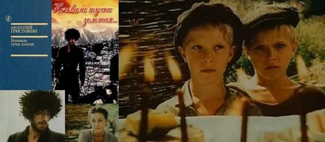 Писатель Анатолий Приставкин. Жизнь и творчество
