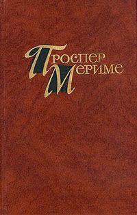 Этрусская ваза - краткое содержание новеллы Мериме