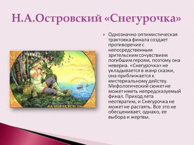 Снегурочка - краткое содержание сказки Островского