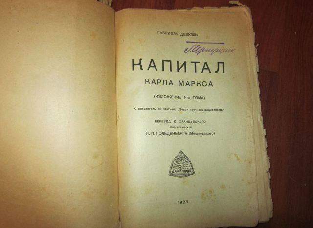 Капитал - краткое содержание книги (Карл Маркс)