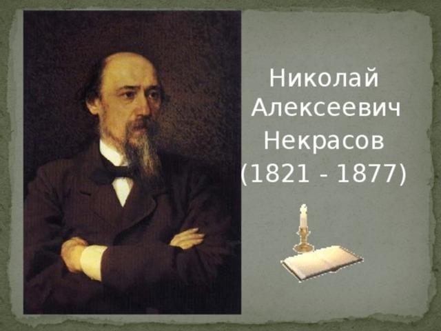 Анализ стихотворения Полонского Блажен озлобленный поэт