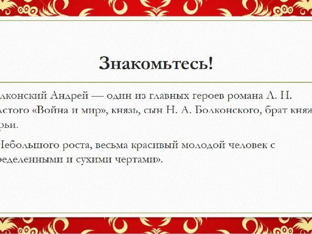 Мой любимый герой Войны и мира (роман Толстого)