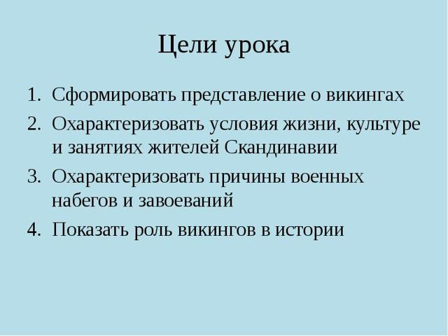 Викинги - сообщение доклад (5, 6 класс. История. География)