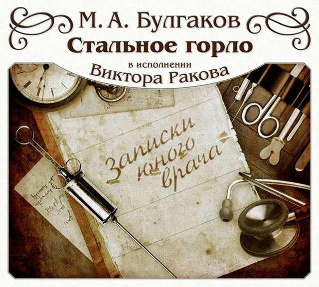 Стальное горло - краткое содержание рассказа Булгакова