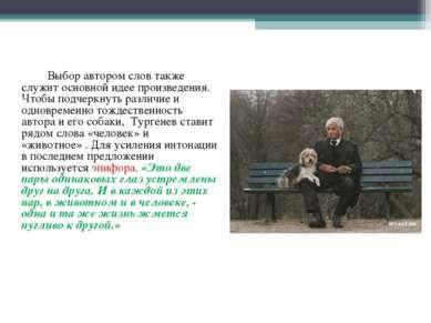 Анализ стихотворения Бунина Собака (11 класс)