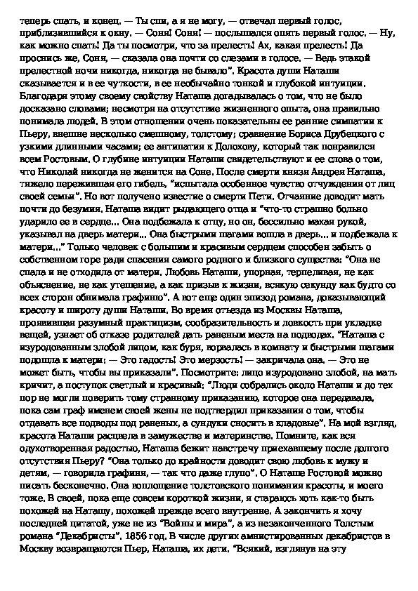 Сочинение на тему Красота русского языка