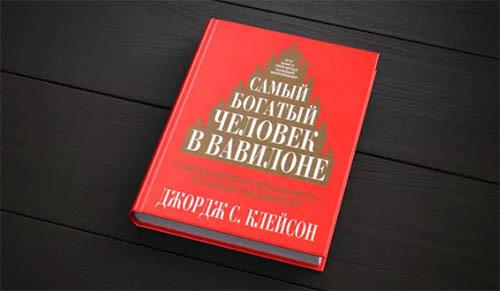 Самый богатый человек в Вавилоне - краткое содержание книги Клейсона