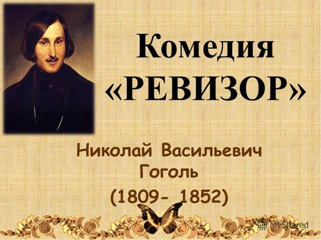 История создания Ревизора - комедии Гоголя