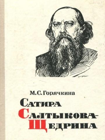 Недреманное око - краткое содержание сказки Салтыкова-Щедрина