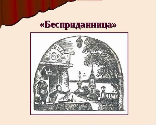Бесприданница - краткое содержание пьесы Островского